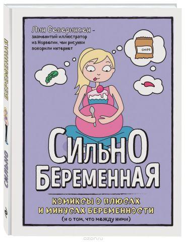 Сильнобеременная: комиксы о плюсах и минусах беременности (и о том, что между ними)