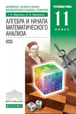 Математика: алгебра и начала математического анализа, геометрия. Алгебра и начала математического анализа