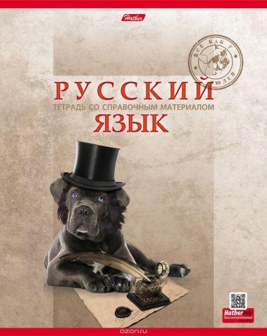Hatber Тетрадь PRO Собак Русский язык 48 листов в линейку