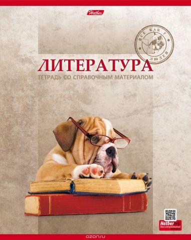 Hatber Тетрадь PRO Собак Литературы 48 листов в линейку