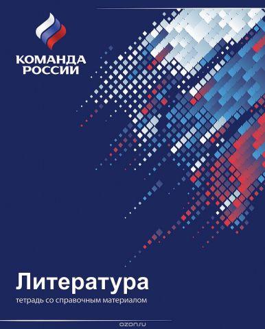 Hatber Тетрадь Команда России Литература 48 листов в линейку