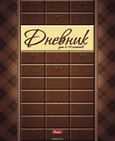 Hatber Дневник школьный Вкус шоколада
