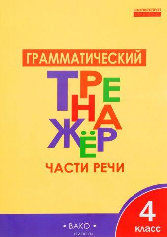 Русский язык. 4 класс. Грамматический тренажер. Части речи