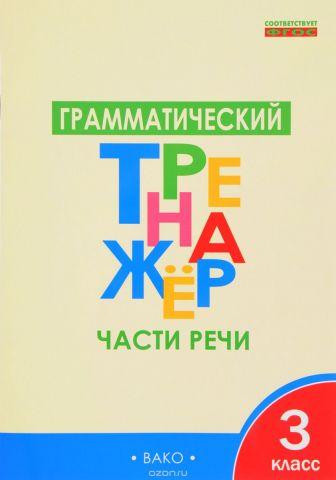 Русский язык. 3 класс. Грамматический тренажер. Части речи