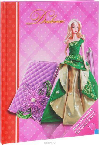 Апплика Дневник школьный Принцесса