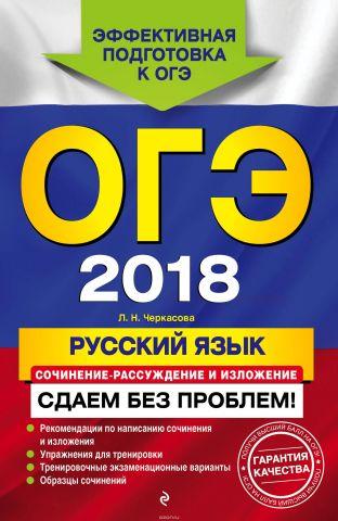 ОГЭ-2018. История. Сдаем без проблем