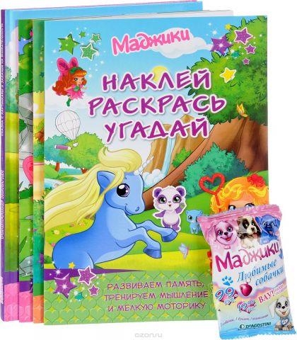 Маджики (комплект из 4 книг + игрушка)