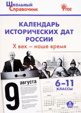 Календарь исторических дат России. Х век - наше время. 6 - 11 класс