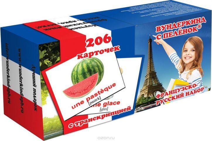 Вундеркинд с пеленок Обучающие карточки Французско-русский набор