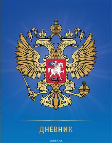 Brauberg Дневник школьный Символы России для 5-11 классов