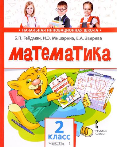 Математика. 2 класс. Учебное издание. В 2  частях. Часть 1