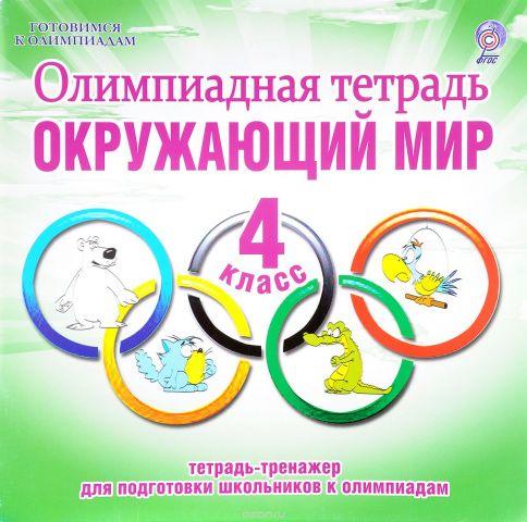 Олимпиадная тетрадь. Окружающий мир. 4 класс