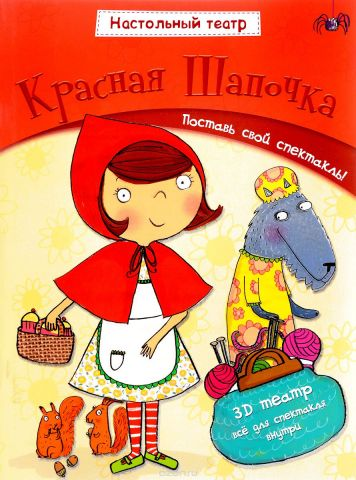 Красная шапочка. Настольный театр