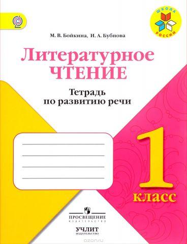 Литературное чтение. 1 класс. Тетрадь по развитию речи