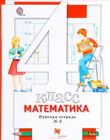 Математика. 4 класс. Рабочая тетрадь №2.