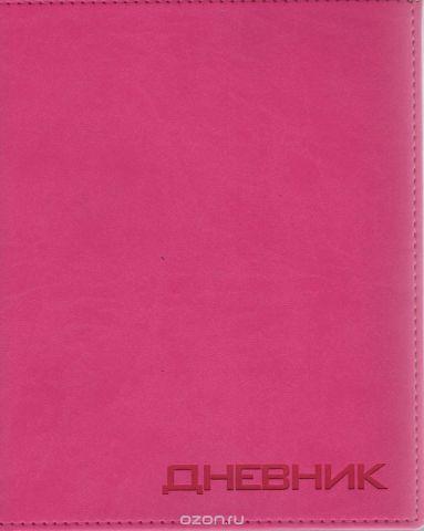 Бриз Дневник школьный Вивелла 48 листов цвет розовый