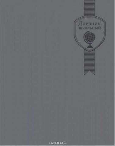 Феникс+ Дневник школьный Европейские стиль