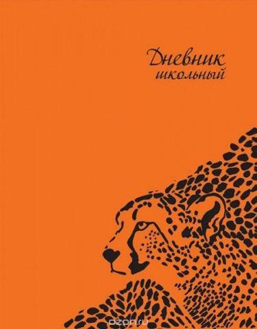 Феникс+ Дневник школьный Леопард