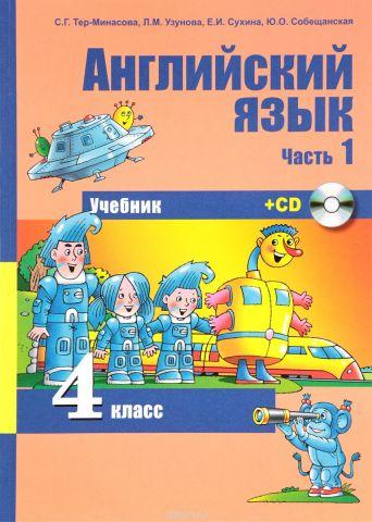 Английский язык. 4 класс. Учебник. В 2 частях. Часть 1 ( + 1 CD)