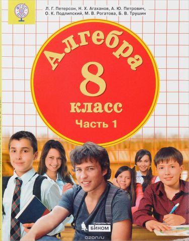 Алгебра. 8 класс. В 3 частях. Часть 1
