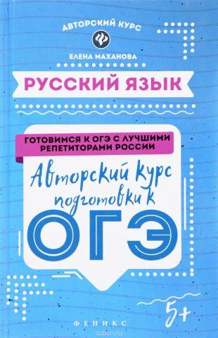 Русский язык. Авторский курс подготовки к ОГЭ