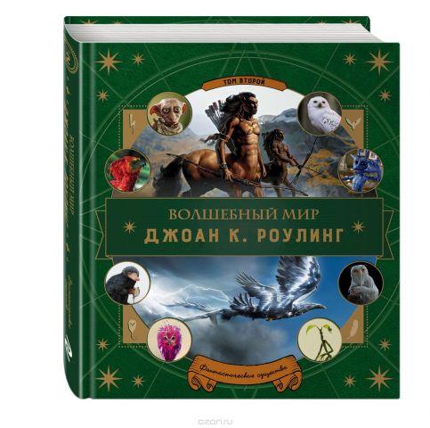 Волшебный мир Джоан К. Роулинг. Том 2. Фантастические существа