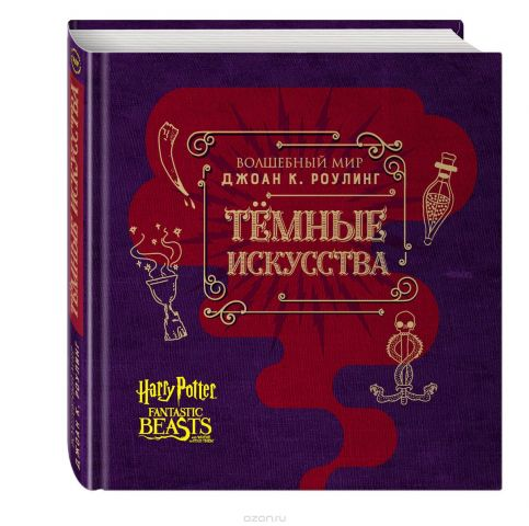 Волшебный мир Джоан К. Роулинг. Темные искусства. Артбук