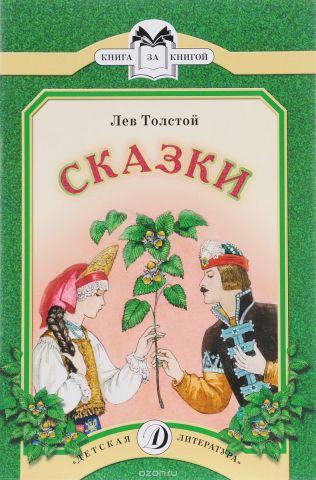 Лев Толстой. Сказки