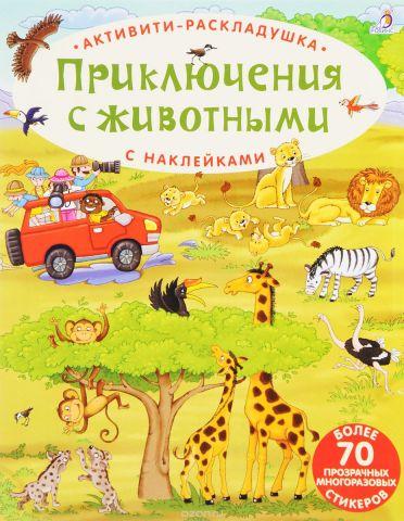 Приключения с животными (+ наклейки)