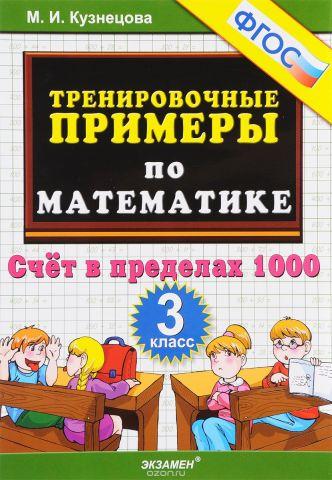 Математика. 3 класс. Тренировочные примеры. Счет в пределах 1000