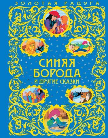 Синяя Борода и другие сказки (ПР)