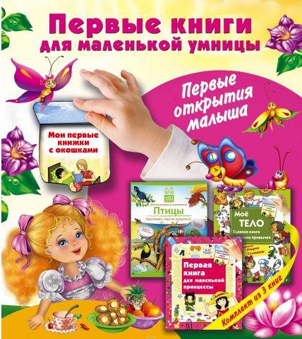 Первые книги для маленькой умницы. Первые открытия малыша