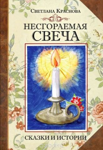 Несгораемая свеча