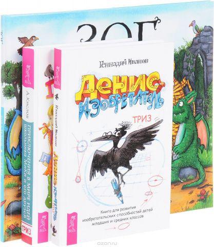 Зог. Денис-изобретатель. Приключения в мире идей школьника МиКи и его друзей (комплект из 3 книг)
