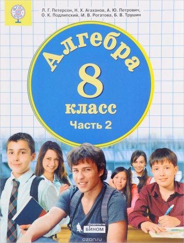 Алгебра. 8 класс. В 3-х частях. Часть 2