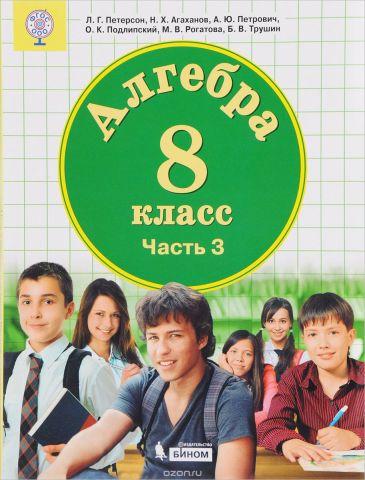 Алгебра. 8 класс. В 3 частях. Часть 3