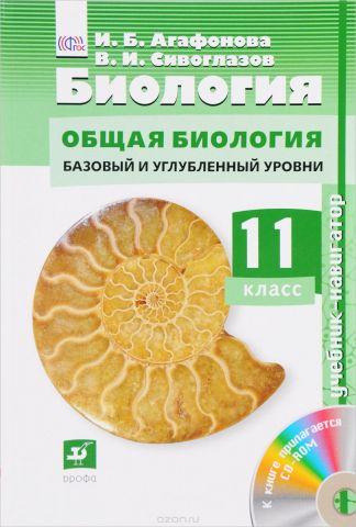 Биология. 11 класс. Базовый и углубленный уровень. Учебник-навигатор (+ CD)