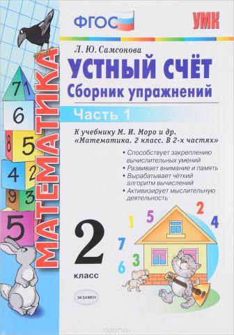 """Математика. Устный счет. 2 класс. Сборник упражнений. К учебнику М. И. Моро и др. """"Математика. 2 класс"""". В 2 частях. Часть 1"""