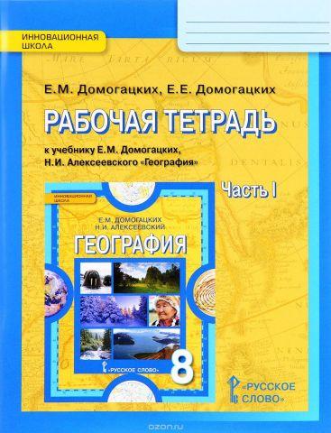 География. 8 класс. Рабочая тетрадь к учебнику Е.М. Домогацких, Н.И. Алексеевского. В 2 частях. Часть 1