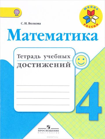 Математика. 4 класс. Тетрадь учебных достижений. Учебное пособие