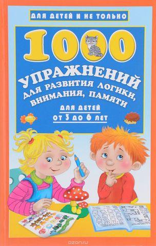 1000 упражнений для развития логики, внимания, памяти для детей от 3 до 6 лет