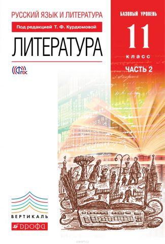 Русский язык и литература. Литература. 11 класс. Учебник. Базовый уровень. В 2 частях. Часть 2