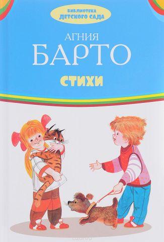Агния Барто. Стихи