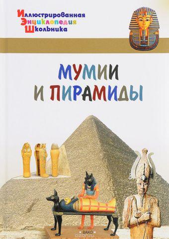 Мумии и пирамиды