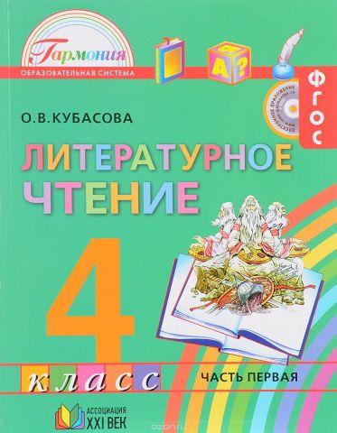 Литературное чтение. 4 класс. Учебник. В 4 частях. Часть 1
