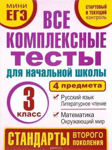 Математика. Окружающий мир. Русский язык. Литературное чтение. 3 класс. Все комплексные тесты для начальной школы. Учебное пособие