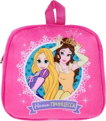 Disney Рюкзак дошкольный Принцессы Наша Принцесса цвет розовый