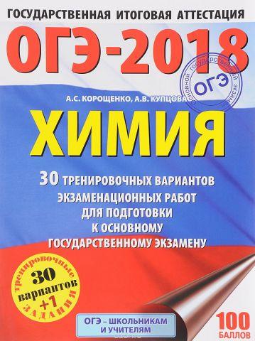 ОГЭ-2018. Химия. 30 тренировочных вариантов экзаменационных работ для подготовки к основному государственному экзамену