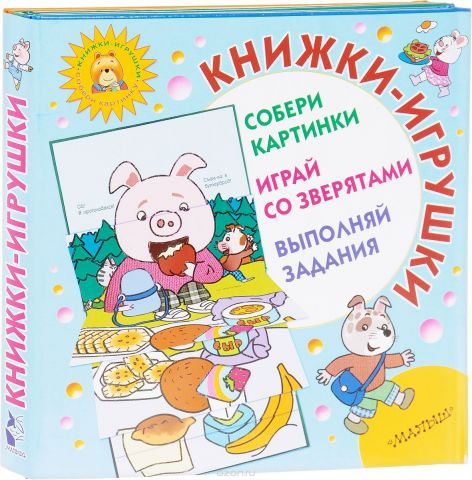 Книжки-игрушки. Собери картинки. Играй со зверятами. Выполняй задания (комплект из 3 книг)
