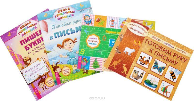 Школа гениальных малышей (комплект из 4 книг)